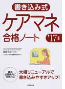 書き込み式ケアマネ合格ノート '17年版