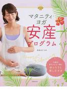 マタニティ・ヨガ安産プログラム 赤ちゃんと一緒に楽しむヨガ