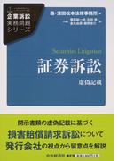 証券訴訟 虚偽記載 (企業訴訟実務問題シリーズ)