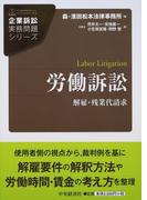 労働訴訟 解雇・残業代請求