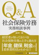 Q&A社会保険労務実務相談事例