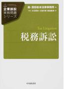 税務訴訟 (企業訴訟実務問題シリーズ)