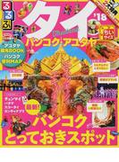 るるぶタイ バンコク・アユタヤ ちいサイズ '18 (るるぶ情報版 Asia)
