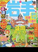 るるぶ岩手 盛岡 花巻 平泉 八幡平 '18 (るるぶ情報版 東北)