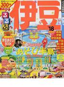 るるぶ伊豆 '18 (るるぶ情報版 中部)