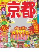 るるぶ京都 '18 (るるぶ情報版 近畿)