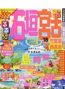 るるぶ石垣宮古竹富島西表島 ちいサイズ '18