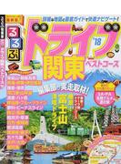 るるぶドライブ関東ベストコース '18