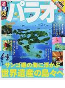 るるぶパラオ 2017 (るるぶ情報版 Pacific Ocean)