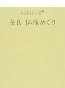 奈良仏像めぐり 改訂2版