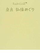 奈良仏像めぐり 改訂2版 (たびカル)