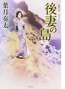 後妻の島 長編小説 (竹書房文庫)(竹書房文庫)