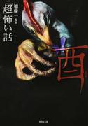 「超」怖い話酉 (竹書房文庫)(竹書房文庫)