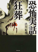 狂葬 (竹書房文庫 恐怖実話)(竹書房文庫)