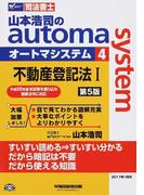 山本浩司のautoma system 司法書士 第5版 4 不動産登記法 1