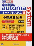 山本浩司のautoma system 司法書士 第5版 5 不動産登記法 2