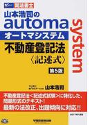 山本浩司のautoma system不動産登記法〈記述式〉 司法書士 第5版