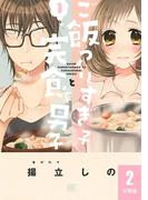 ご飯つくりすぎ子と完食系男子 【分冊版】 2(バーズコミックス)