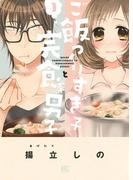 ご飯つくりすぎ子と完食系男子 (1) 【電子限定おまけ付き】(バーズコミックス)