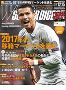 WORLD SOCCER DIGEST 2016年12/15号