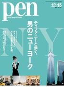 Pen 2016年 12/15号(Pen)