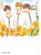 【6-10セット】タクミくんシリーズ 完全版(角川ルビー文庫)