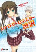 【全1-3セット】レトロゲームマスター渋沢(電撃文庫)