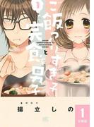 【1-5セット】ご飯つくりすぎ子と完食系男子 【分冊版】(バーズコミックス)