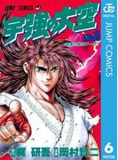 【6-10セット】宇強の大空(ジャンプコミックスDIGITAL)