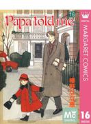 【16-20セット】Papa told me