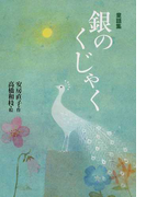 銀のくじゃく 童話集 (偕成社文庫)(偕成社文庫)