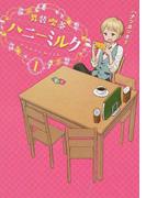 男装喫茶ハニーミルク 1 (電撃コミックスNEXT)(電撃コミックスNEXT)