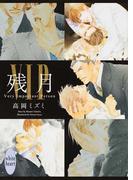VIP残月 (講談社X文庫 white heart)(講談社X文庫)