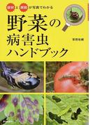 野菜の病害虫ハンドブック 症状と原因が写真でわかる
