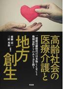 高齢社会の医療介護と地方創生 一億総活躍時代の日本版CCRCと地域包括ケアのあり方を問う