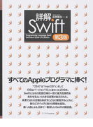 詳解Swift Programming Language Swift Definitive Guide 第3版