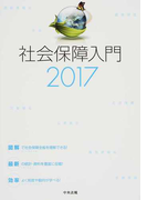 社会保障入門 2017
