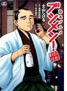 勤番グルメ ブシメシ!おかわり (SPコミックス)(SPコミックス)