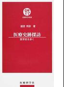 医療史跡探訪 医学史を歩く (医療科学新書)(医療科学新書)