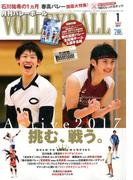 VOLLEYBALL (バレーボール) 2017年 01月号 [雑誌]