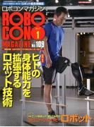 ロボコンマガジン 2017年 01月号 [雑誌]