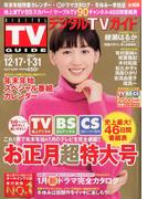 デジタル TV (テレビ) ガイド 2017年 02月号 [雑誌]