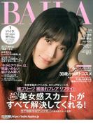 増刊BAILA(バイラ) 2017年 01月号 [雑誌]
