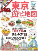まっぷる 東京遊ビ地図(まっぷる)