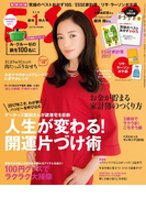 ESSE2017年1月号増刊・新年特大号(デジタル雑誌)
