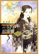 ふるぎぬや紋様帳 2(フラワーコミックスαスペシャル)