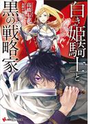 白き姫騎士と黒の戦略家(講談社ラノベ文庫)