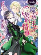 魔女と王子の契約情事(ノーチェブックス)