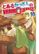 とあるおっさんのVRMMO活動記10(アルファポリス)