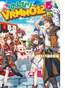 のんびりVRMMO記5
